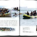 湘南スタイルP96-97